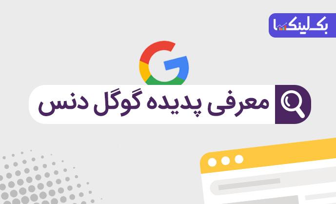 معرفی پدیده گوگل دنس