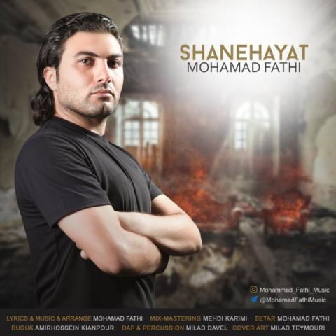 آهنگ شانه هایت محمد فتحی