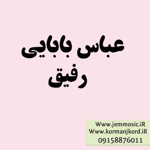 دانلود آهنگ جدید عباس بابایی به نام رفیق