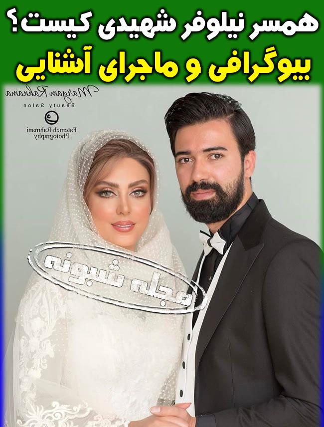نیلوفر شهیدی بازیگر ازدواج کرد | ازدواج نیلوفر شهیدی بازیگر سینما و تلویزیون