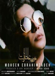 دانلود آهنگ جدید محسن ابراهیم زاده به نام مرور خاطرات Mohsen Ebrahimzadeh