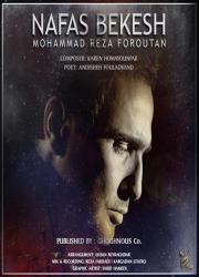 دانلود آهنگ جدید محمدرضا فروتن به نام نفس بکش Mohammadreza Foroutan
