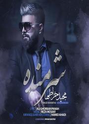 دانلود آهنگ جدید مجید خراطها به نام شرمنده Majid Kharatha