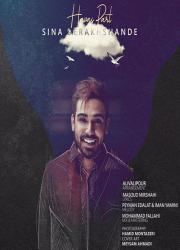 دانلود آهنگ جدید سینا درخشنده به نام حواس پرت Sina Derakhshande