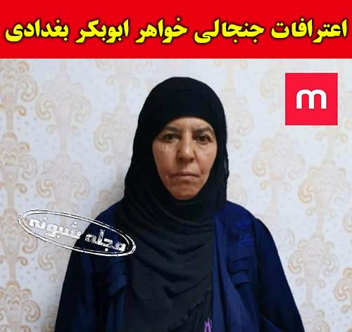خواهر ابوبکر بغدادی دستگیر شد