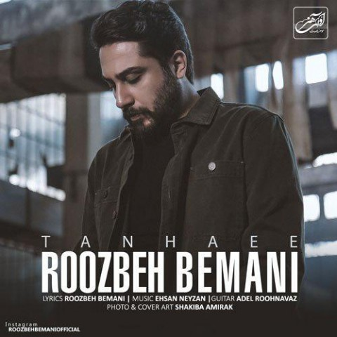 تصویر : https://rozup.ir/view/2991511/roozbeh-bemani-tanhaee.jpg