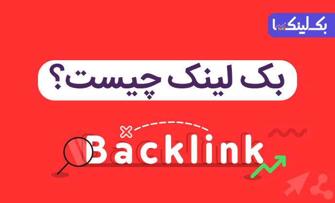 پیوند ورودی یا BACKLINK