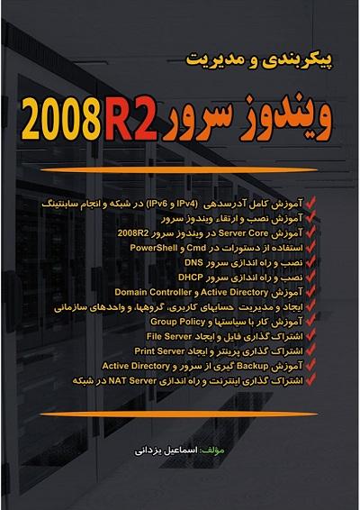 کتاب ویندوز سرور ۲۰۰۸ R2 اسماعیل یزدانی
