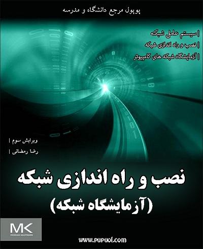 کتاب نصب و راه اندازی شبکه (آزمایشگاه شبکه) دکتر رضا رمضانی