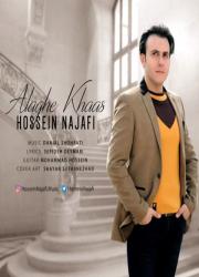 دانلود آهنگ جدید حسین نجفی اخلاق خاص