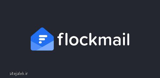 دانلود Flock Mail Powerful Business Email آخرین ورژن برنامه مدیریت ایمیل برای اندروید