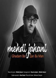 دانلود آهنگ جدید مهدی جهانی به نام قدم بزن با من Mehdi jahani