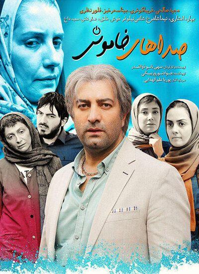 دانلود فیلم صداهای خاموش با بازی مجید صالحی