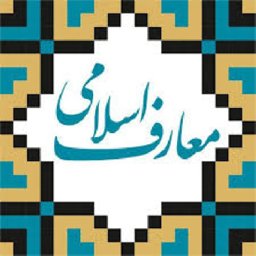 تحقیق درباره انواع اسلامی عقود