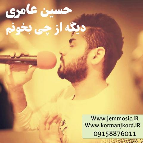 دانلود آهنگ جدید حسین عامری به نام دیگه از چی بخونم