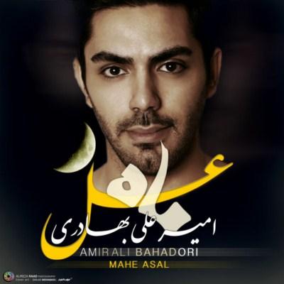 دانلود آهنگ تیتراژ ابتدایی ماه عسل 94 با صدای امیر علی بهادری