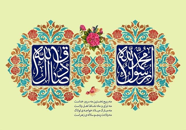 مراسم ولادت نبی اکرم و امام صادق 98 - هیئت مذهبی محبان الرقیه(س)بیلند