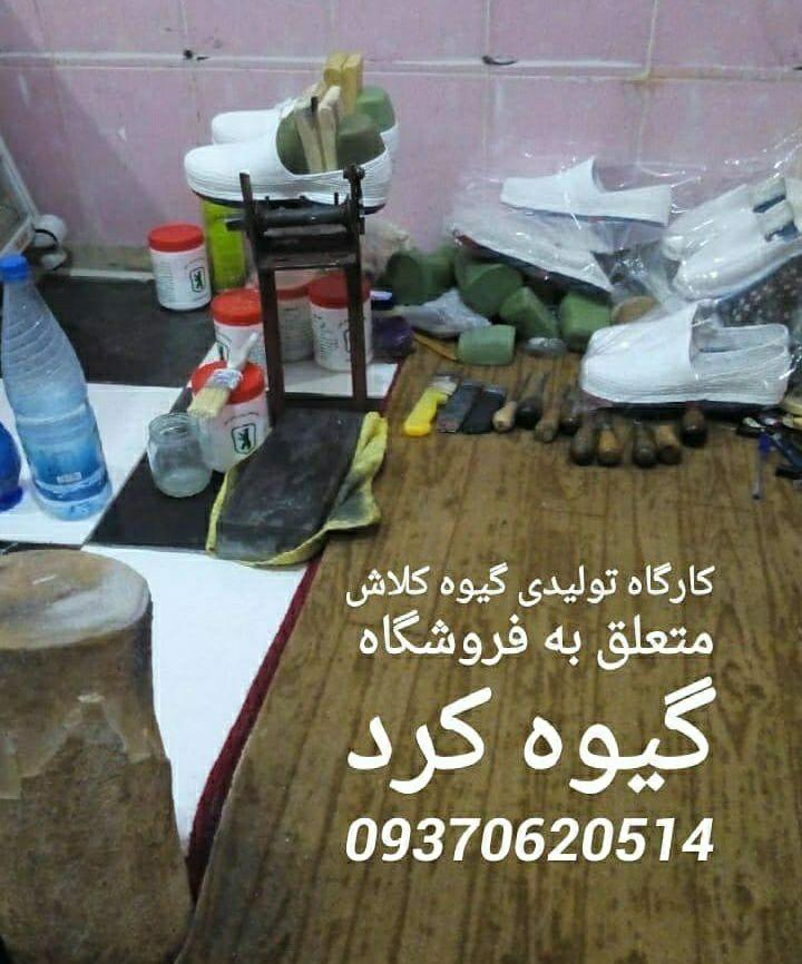 سفارش خرید گیوه کلاش کردستان از طریق تلفن