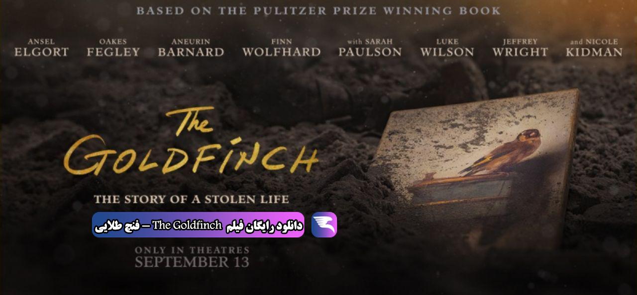 دانلود رایگان فیلم  The Goldfinch - فنچ طلایی