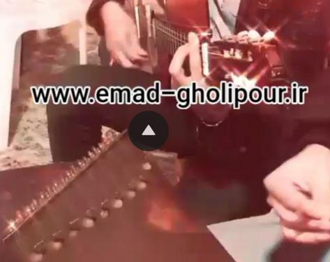 دانلود ویدئو کلیپ ننه جان (اجرای لایو) عماد قلی پور
