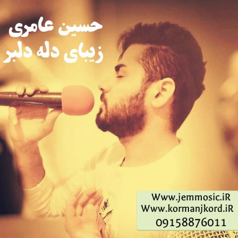 دانلود آهنگ جدید حسین عامری به نام دله دلبر