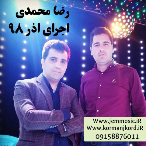 دانلود اجرای جدید رضا محمدی آذر98
