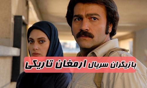خلاصه داستان و اسامی همه بازیگران سریال باغ گیلاس