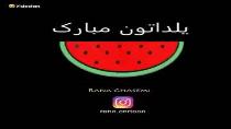 آواز مرحوم مرتضی احمد برای شب یلدا