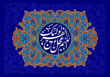 پيشينۀ غيبت امام زمان(عج) - هیئت مذهبی محبان الرقیه(س)بیلند