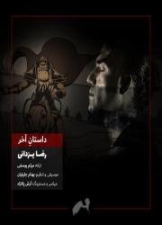 رضا یزدانی داستان آخر، دانلود آهنگ جدید رضا یزدانی داستان آخر + متن ترانه