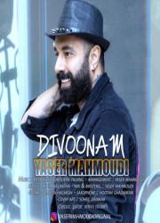 یاسر محمودی دیوونم، دانلود آهنگ جدید یاسر محمودی دیوونم + متن ترانه