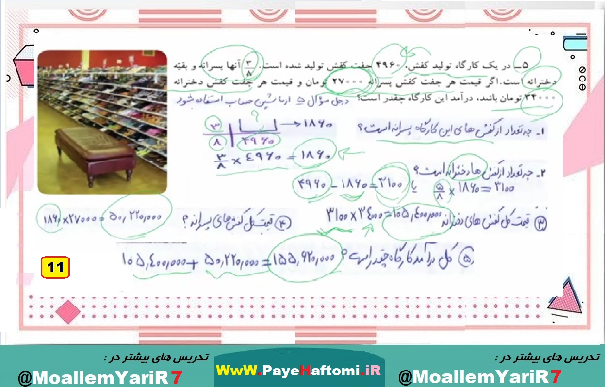 جواب سوال 5 صفحه 11 ریاضی هفتم