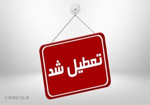 آخرین وضعیت تعطیلی مدارس کشور روز دوشنبه ۱۸ آذر ۹۸