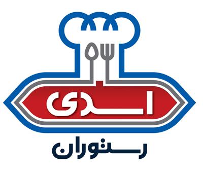 رستوران اسدی