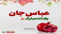 کلیپ یلدات مبارک عباس جان