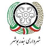 بازداشت 8 کارمند شهرداري بوشهر به اتهام اختلاس