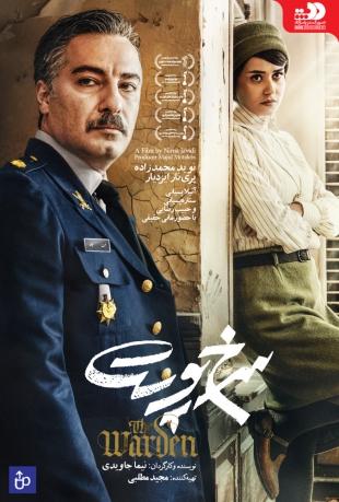 دانلود فیلم سینمایی سرخپوست