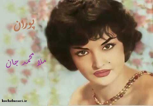 دانلود آهنگ قدیمی و بسیار زیبای پوران بنام ملا محمد جان