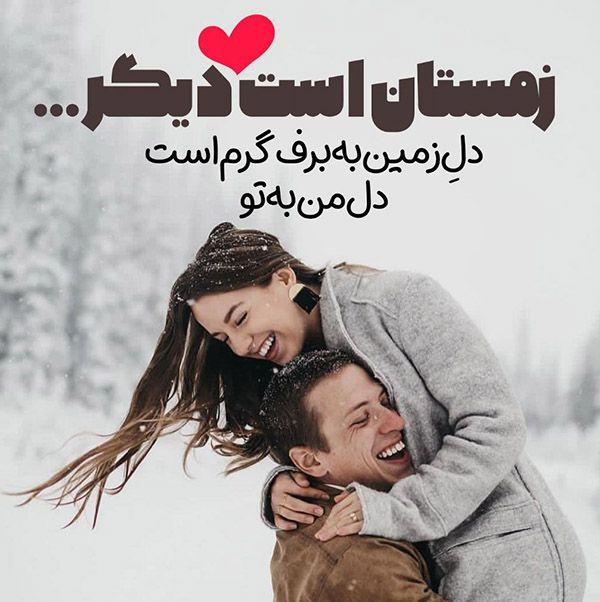 عکس پروفایل زمستان + متن و جمله های زیبا با موضوع زمستان با نوشه های عاشقانه