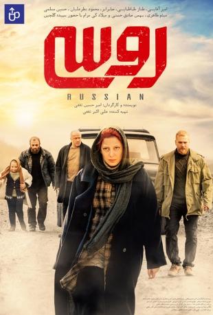 دانلود فیلم سینمایی روسی