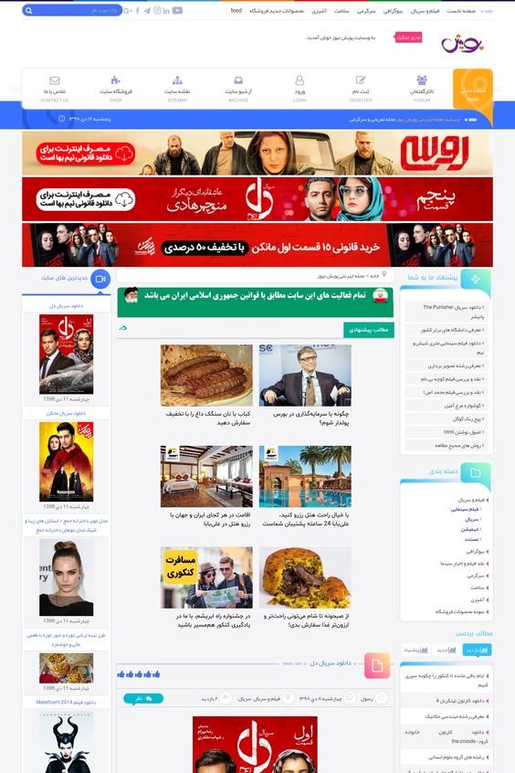 دانلود قالب مجله اینترنتی پویش ورژن2 برای رزبلاگ