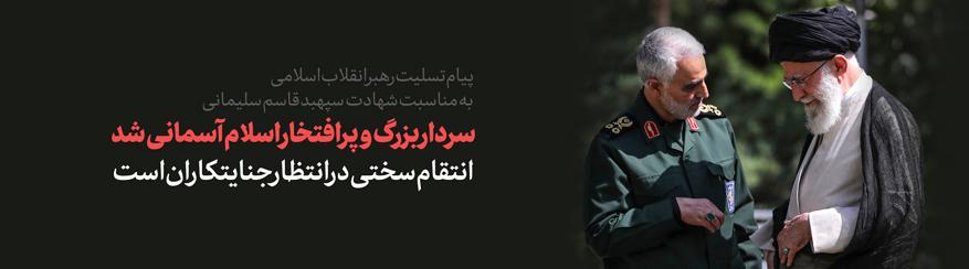 پیام تسلیت رهبر انقلاب در پی شهادت سردار شهید