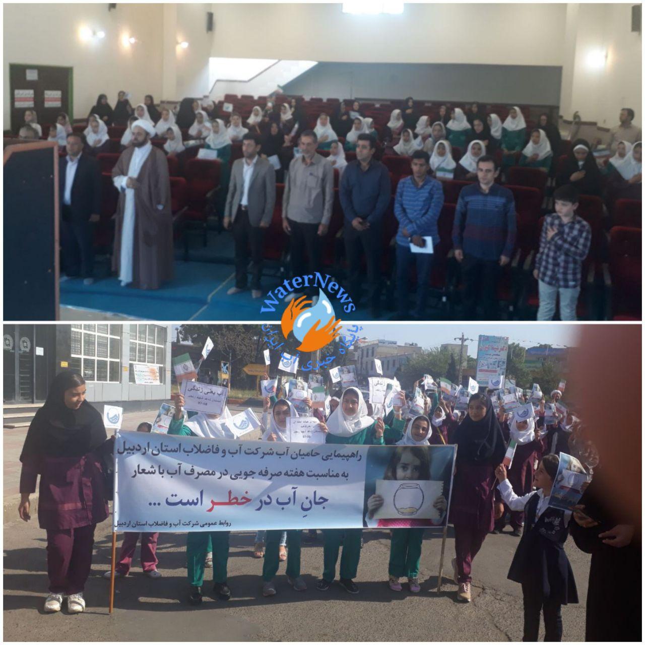 راهپیمایی حامیان آب شركت آب و فاضلاب استان اردبیل