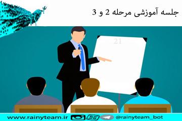 آموزش های تصویری _ مرحله 2 و 3 pss