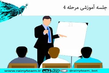 آموزش های تصویری _ مرحله 4 pss