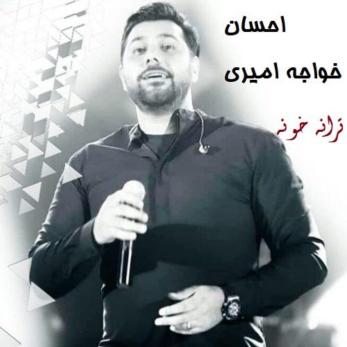 نسخه بیکلام آهنگ ترانه خونه از احسان خواجه امیری