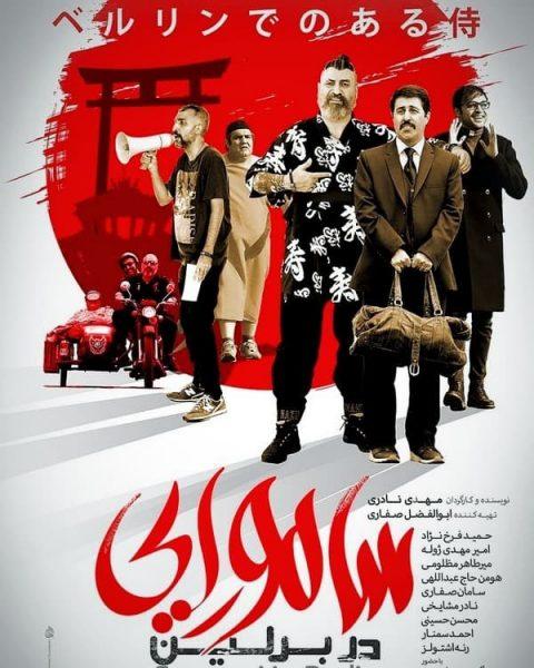دانلود رایگان فیلم سامورایی در برلین با کیفیت عالی