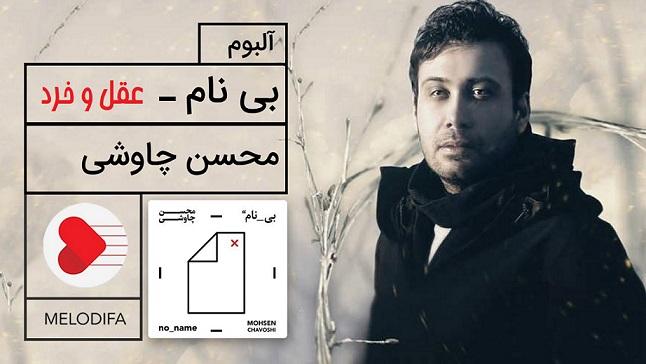 نسخه بیکلام آهنگ عقل و خرد از محسن چاوشی