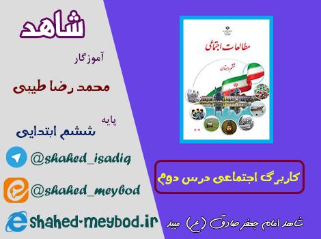 کاربرگ اجتماعی درس اول(دوستی)-محمدرضا طیبی