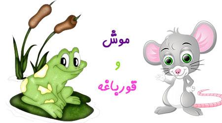 حکایت دوستی موش و قورباغه